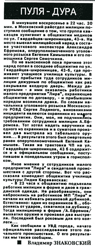 Статья в газете Слобода со статьёй о смерти лейтенанта Е.П. Камышева