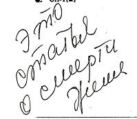 Надпись Эммы Михайловны Камышевой на газете Слобода со статьёй о смерти своего сына