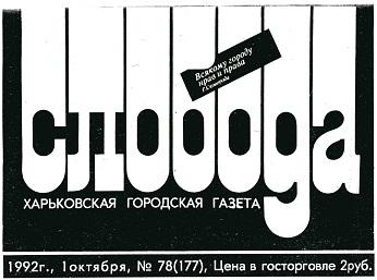 Заголовок газеты Слобода (1992 г. 1 октября, № 78 (177) со статьёй о смерти Е.П. Камышева)